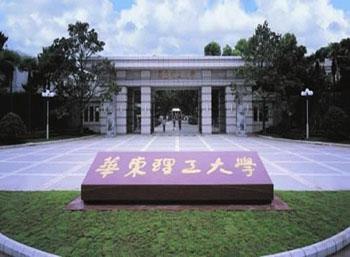 华东理工大学中澳MBA上海班